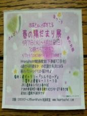 20120327_162429.jpg