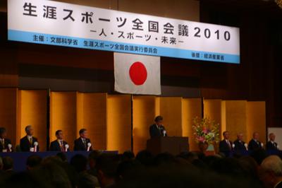 生涯スポーツ全国会議2010