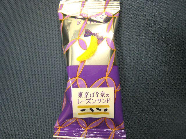 東京バナナレーズンバター