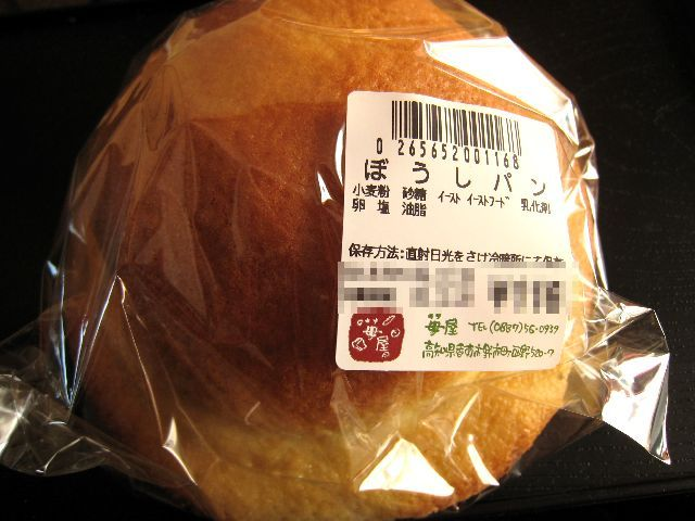 帽子パン(苺屋)