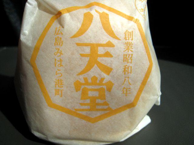 クリームパン(八天堂)
