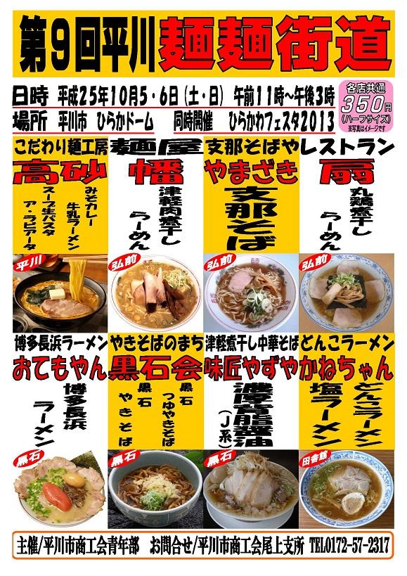 平川麺麺街道