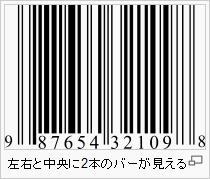 バーコード例