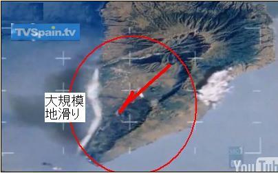 カナリア諸島地震-2