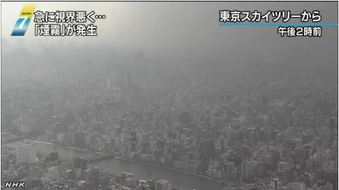 東京など「煙霧」観測