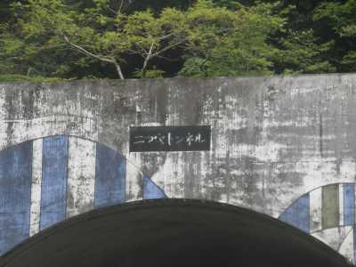 二つ穴トンネル・銘板