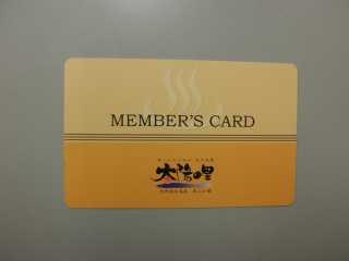太陽の里 会員カード
