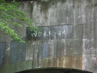 四方木トンネル・銘板