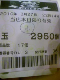100327_221526.jpg