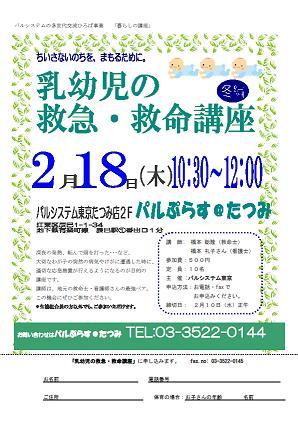 2010218乳幼児
