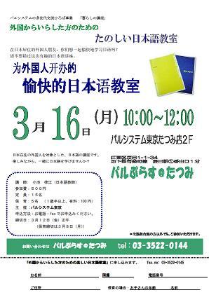 2010316日本語講座