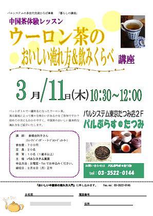 2010311ウーロン茶