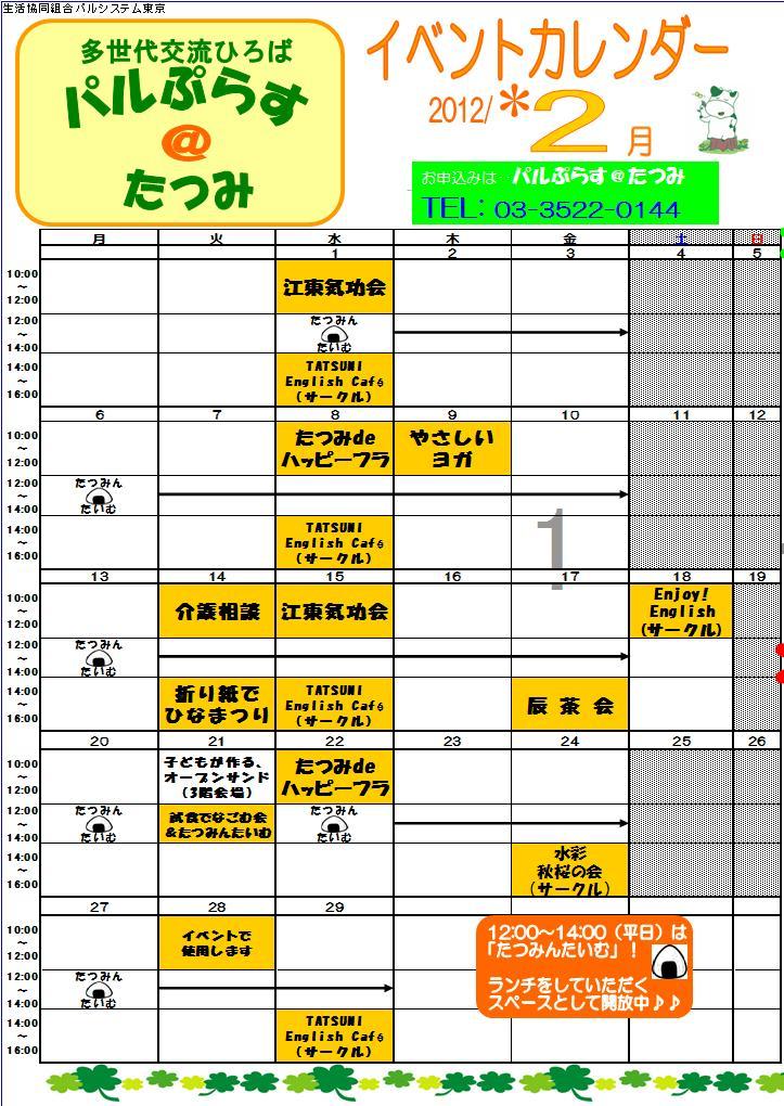 2月カレンダーブログ用
