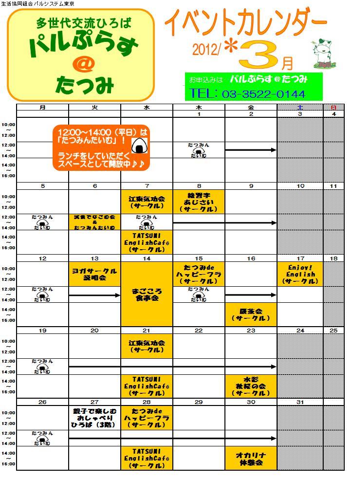 3月イベントカレンダーblog用