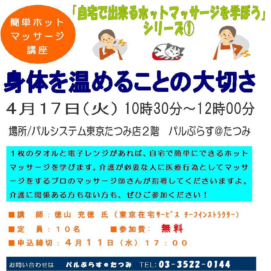 ホットマッサージ2012.04