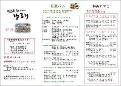 ちらし2011.04