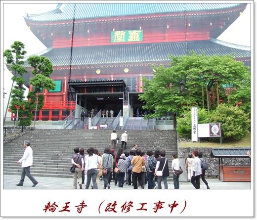 15輪王寺