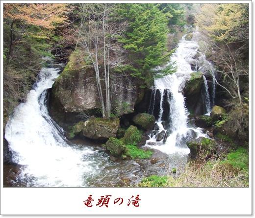 30竜頭の滝