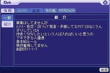 クラブ紹介2