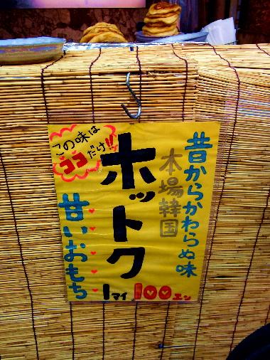 tsuruhashi000014.jpg