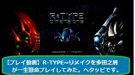 R-タイプ~リメイク