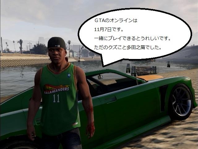 TADA-NOKUZU-GTA5.jpg