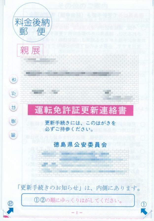 2012 免許の更新通知書.jpg