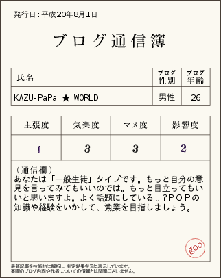 本館通信簿.png