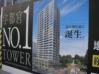 宇都宮市中心部、二荒山神社横のデパート跡に、24階建ての超高層マンションを建設中。