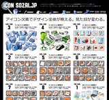 icon-sozai.jpg