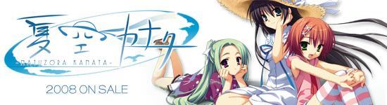 natsukana_banner.jpg