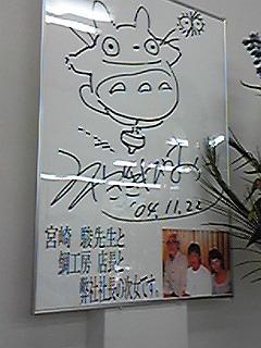 100308宮崎監督のサイン