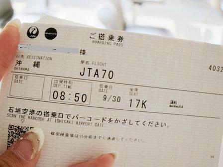 JTA 搭乗券