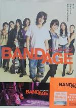 BANDAGE前売券