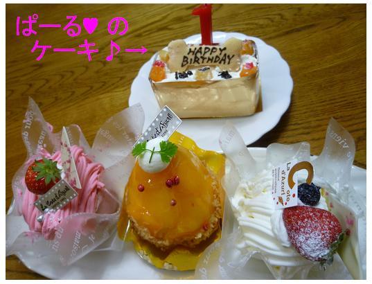 ケーキ4個
