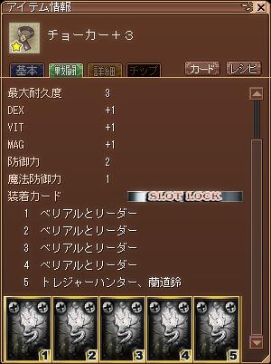 チョーカー+3