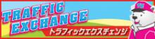 らんぷはうすのブログ-トラフィックエクスチェンジ