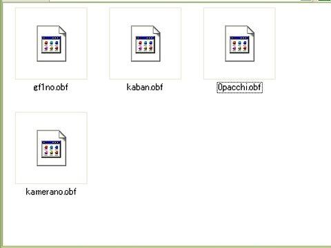 拡張子OBFファイル