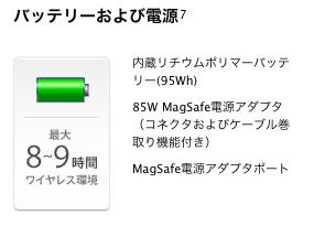 バッテリー公称値MBP2010