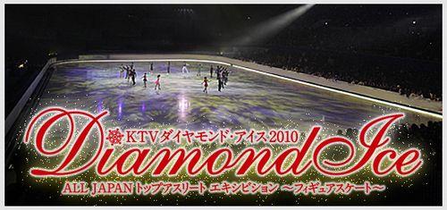 ダイヤモンドアイス