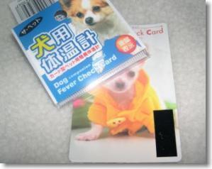 犬用体温計