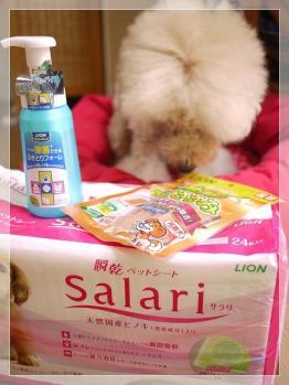 ライオン商品