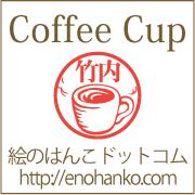 コーヒーカップ柄のハンコ