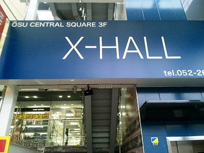 X-HALL。
