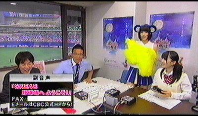 SKE48野球場へようこそ!。