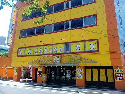 まねきねこ名古屋納屋橋店。