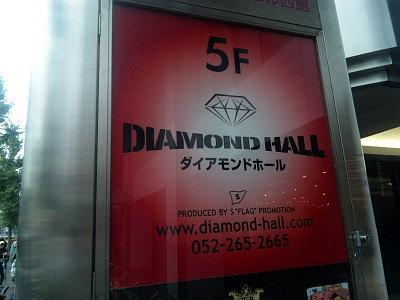 クラブダイアモンドホール。