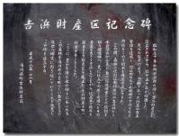 吉浜財産区記念碑-1-