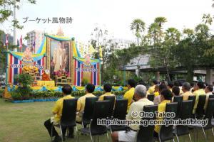 この記事「タイランド国王誕生日」の写真 (363-216)