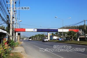 この記事「プーケットの国旗カラーの歩道橋」の写真 (365-117)